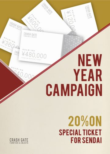 201701_20%on-ticket_web_pop