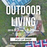 OUTDOOR STYLE LIVING、8/2より平塚店で開催